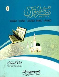 Tafseer Baseerat e Quran  (6 Volumes) By Maulana Muhammad Asif Qasmi