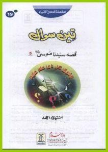 Teen 3 Sawal (Qissa 5 Hazrat Musa A.S) by Ishtiaq Ahmed