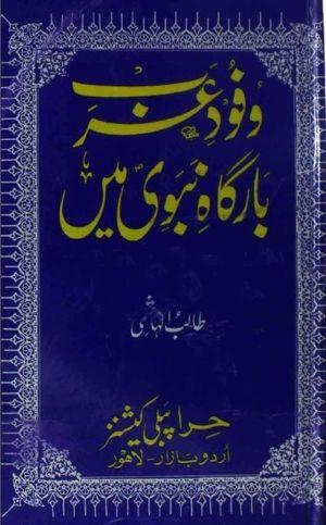 Wafood e Arab Barghah e Nabvi (s a w) Main by Talib Al