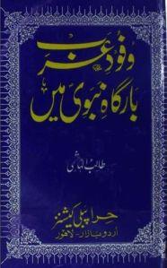 Wafood e Arab Barghah e Nabwi (s.a.w) Main by Talib Al Hashmi