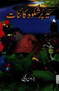 Ye Pur Shiko Kainat by Harun Yahya