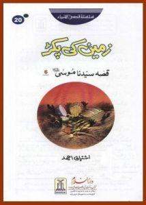 Zameen ki Pakarh (Qissa 6 Hazrat Musa A.S) by Ishtiaq Ahmed