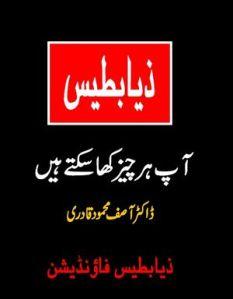 Ziabatais (Diabetes) - Aap her Cheez Kha Saktary Hain by Dr. Asif Mehmood Qadri