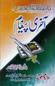 Aakhri Paigham By Professor Dr. Muhammad Masood Ahmed