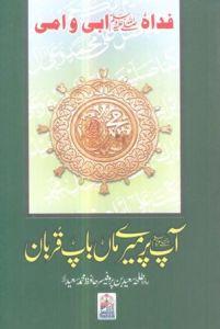 Aap (s.a.w) Per Mere Maan Baap Qurban By Talha Saeed