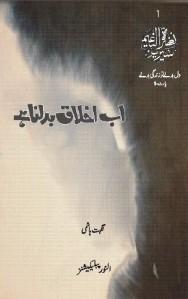 Ab Akhlaq Badalna Hai by Nighat Hashmi