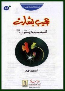 Ajeeb Bisharat (Qissa Hazrat Yaqoob A.S) by Ishtiaq Ahmed