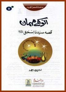 Anokhay Mehman (Qissa Hazrat Ishaq A.S) by Ishtiaq Ahmed