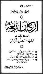 Arkan E Arba'a By Maulana Abul Hasan Ali Nadvi