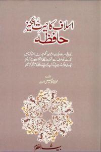 Aslaf Ka Herat Angez Hafza By Maulana Owais Sarwar