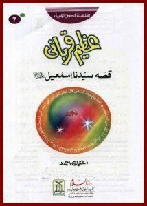 Azeem Qurbani (Qissa Hazrat Ismail A.S) by Ishtiaq Ahmed