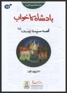 Badshah Ka Khawab (Qissa Hazrat Yousaf A.S) by Ishtiaq Ahmed