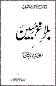 Balagh e Mubeen (Makateeb e Syed ul Mursleen s.a.w) by Maulana Hifzur Rehman Seoharvi