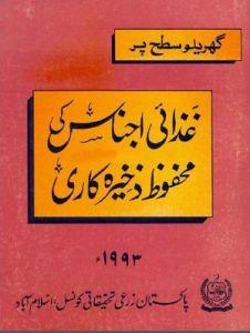 Ghareloo Satah Per Ghizai Ajnas ki Mahfooz Zakhira Kari