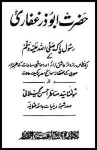 Hazrat Abu Zar Ghaffari [R.A] By Maulana Syed Manazir Ahsan Gilani