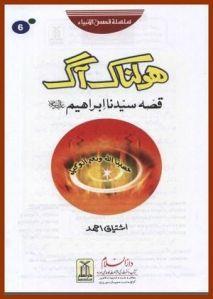 Holnak Aag (Qissa Hazrat Ibrahim A.S) by Ishtiaq Ahmed