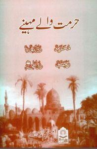 Hurmat Walay Mahine by Umme Abde Muneeb