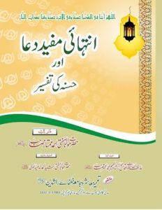 Intehai Mufeed Dua By Mufti Ahmad Mumtaz