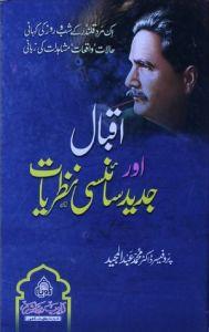 Iqbal aur Jadeed Scienci Nazreeyat by Professor Dr. Muhammad Abdul Majeed