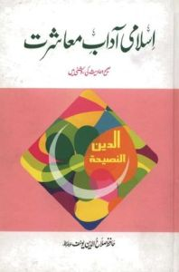 Islami Aadab e Muasharat By Hafiz Salah ud Din Yousaf