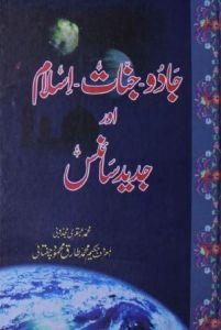Jadoo Jinnaat Islam Aur Jadeed Science By Hakeem Tariq Maehmood Chughtai