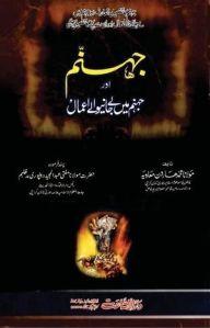 Jahanum aur Jahanum Main Le Jany Walay Ahmal By Maulana Muhammad Haroon Muawiyah