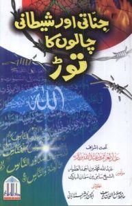 Jinnati Aur Shaitani Chalon Ka Torr by Shaikh Ibne Baz