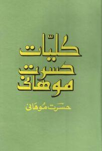 Kulliyat e Hasrat Mohani