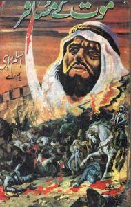 Maut ke Musafir By Aslam Rahi M.A