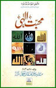 Mohabat E Ilahi By Pir Zulfiqar Ahmad Naqshbandi