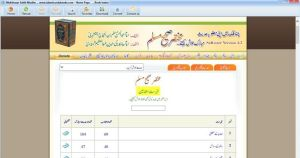 Mukhtasar Sahih Muslim (Arabic - Urdu  with Copy-Paste and Search Facility (Software Version 4.5)