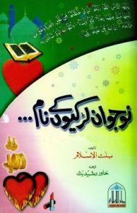 Nowjawan Larkiyon Ke Naam by Bintul Islam