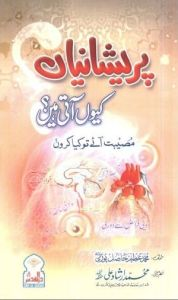 Preshanian Kyun Aati Hain By Muhammad Azeem Hasilpuri