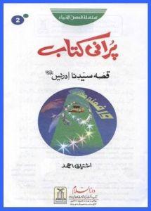 Purani Kitab (Qissa Hazrat Idrees A.S) by Ishtiaq Ahmed