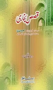 Qasas E Bukhari By Maulana Zafar Iqbal