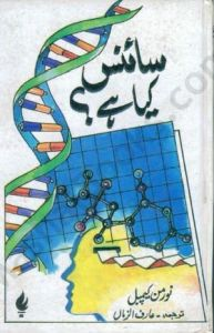 Science Keya Hai By Norman Campbell