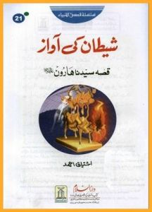 Shaitan ki Aawaz (Qissa  Hazrat Haroon A.S) by Ishtiaq Ahmed