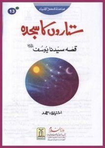 Sitaron Ka Sajda (Qissa Hazrat Yousaf A.S) by Ishtiaq Ahmed