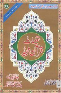 Taleemat e Quran Majeed by Muhammad Iqbal Kailani