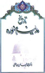 Tareekh Madina Munawara By Dr. Muhammad Ilyas Abdul Ghani