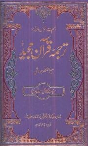 Tarjuma e Quran Majeed by Syed Abul Aala Maududi