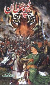 Tipu Sultan by Khan Asif