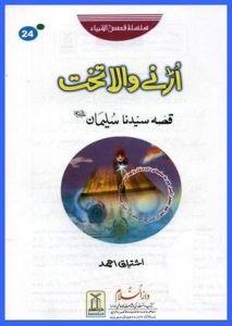 Urahnay Wala Takhat (Qissa Hazrat Suleman A.S) by Ishtiaq Ahmed