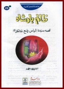 Zalim Badshah (Qissa Hazrat Ilyas, Yas'ha, Zulkifl A.S) by Ishtiaq Ahmed