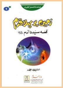Zameen Per Pehla Qadam  (Qissa Hazrat Adam A.S) by Ishtiaq Ahmed