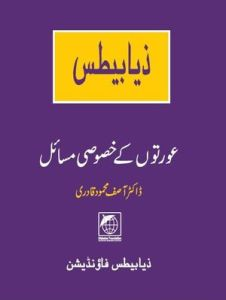 Ziabatais (Diabetes) Aurton ke Khasoosi Masail by Dr. Asif Mehmood Qadri