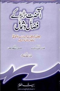 Aan Hazrat (S.A.W) Kay Fazail O Shamail By Imam Husain Bin Masud Baghawi