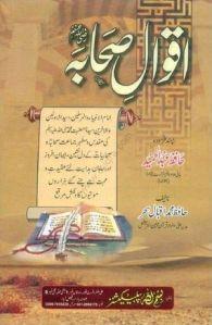 Aqwal e Sahaba (R.A) By Hafiz Muhammad Iqbal Sahar