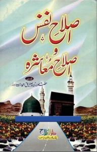 Islah e Nafs o Islah e Muashra by Maulana Syed Muhammad Siddique