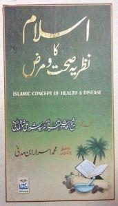 Islam Ka Nazria e Sehat o Maraz by Muhammad Israr Ibne Madni